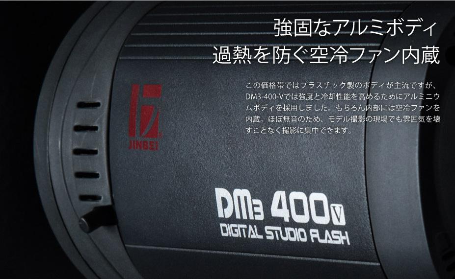 ストロボDM3-400