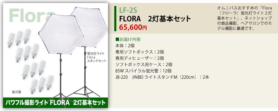 美容室・ヘアサロン向け撮影用ライト