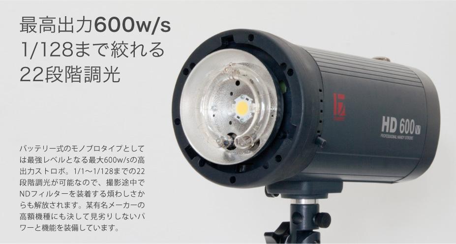 バッテリーストロボ HD-600