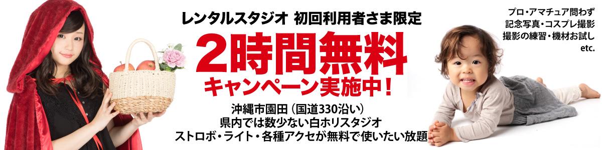 沖縄市のレンタルスタジオ 初回利用者さま 2時間無料キャンペーン