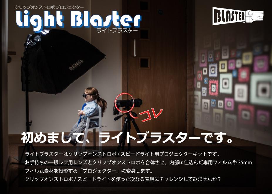 ��ȯ�ۤΥ���åץ��ȥ���ѥ����������Light Blaster �ʥ饤�ȥ֥饹������