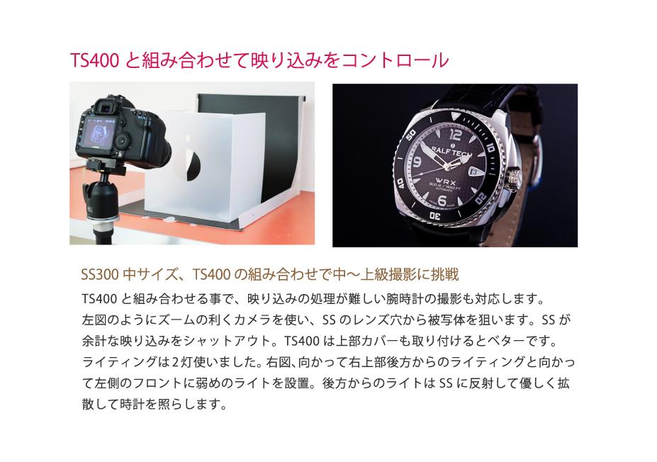 撮影ボックス,SS300
